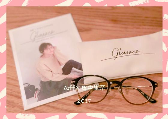 【まだまだ買える】2017田中里奈×Zoffのコラボメガネが可愛すぎる