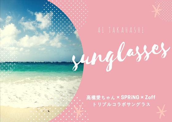 【2018年】高橋愛ちゃん×Spring×Zoffコラボサングラス発売開始はいつ?