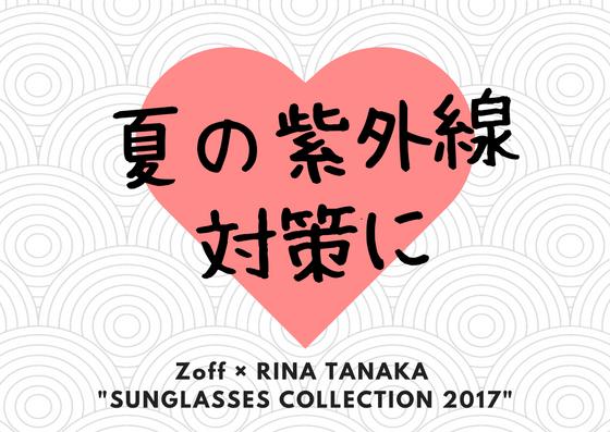 【夏の紫外線対策に】2017年Zoff×田中里奈のコラボサングラス