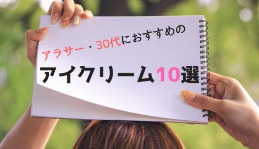 【目元ケアの始め時】30代におすすめのアイクリーム10選