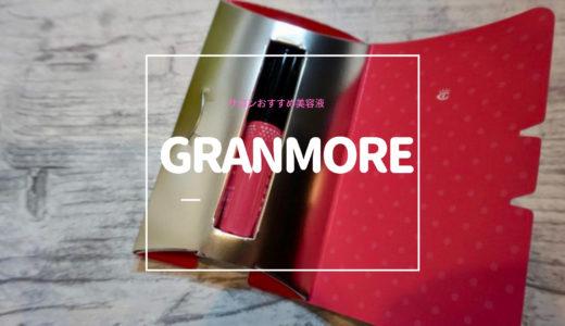 【愛用中】サロンおすすめのまつげ美容液「GRANMORE(グランモア)」