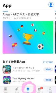 App storeに移動