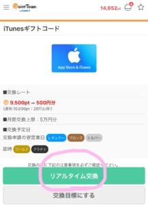 iTunesギフトコードに交換方法