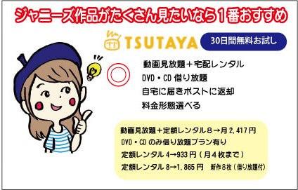 TSUTAYA DISCASのジャニーズの特徴