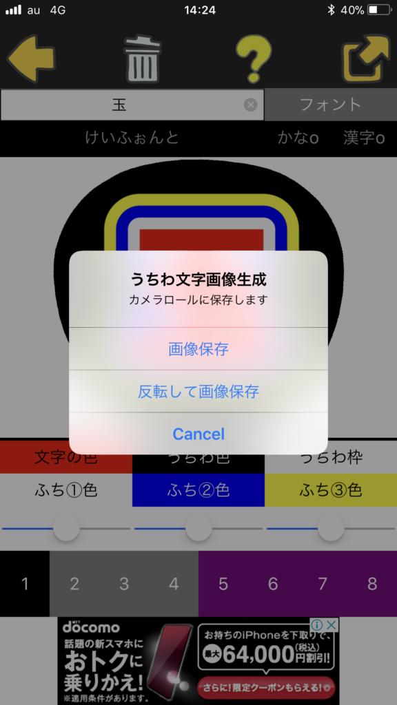 うちわ文字作成アプリ保存