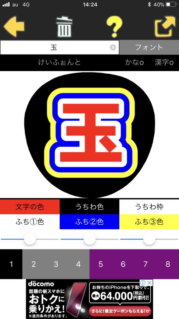 文字作成アプリ
