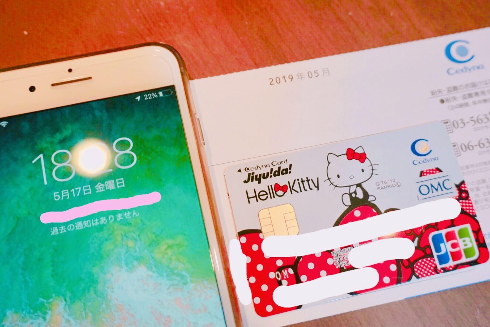 セディナカードJiyu!da!カードが届く日数
