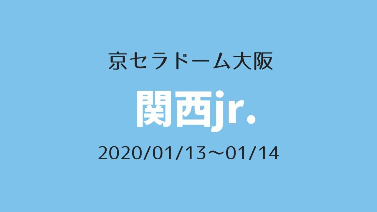 Jr ドーム 京セラ ジャニーズ 関西