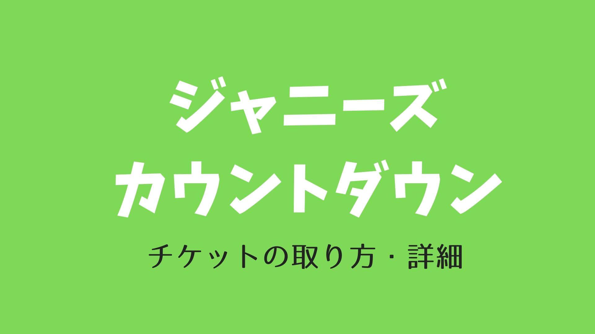 カウントダウン 濱田 ジャニーズ
