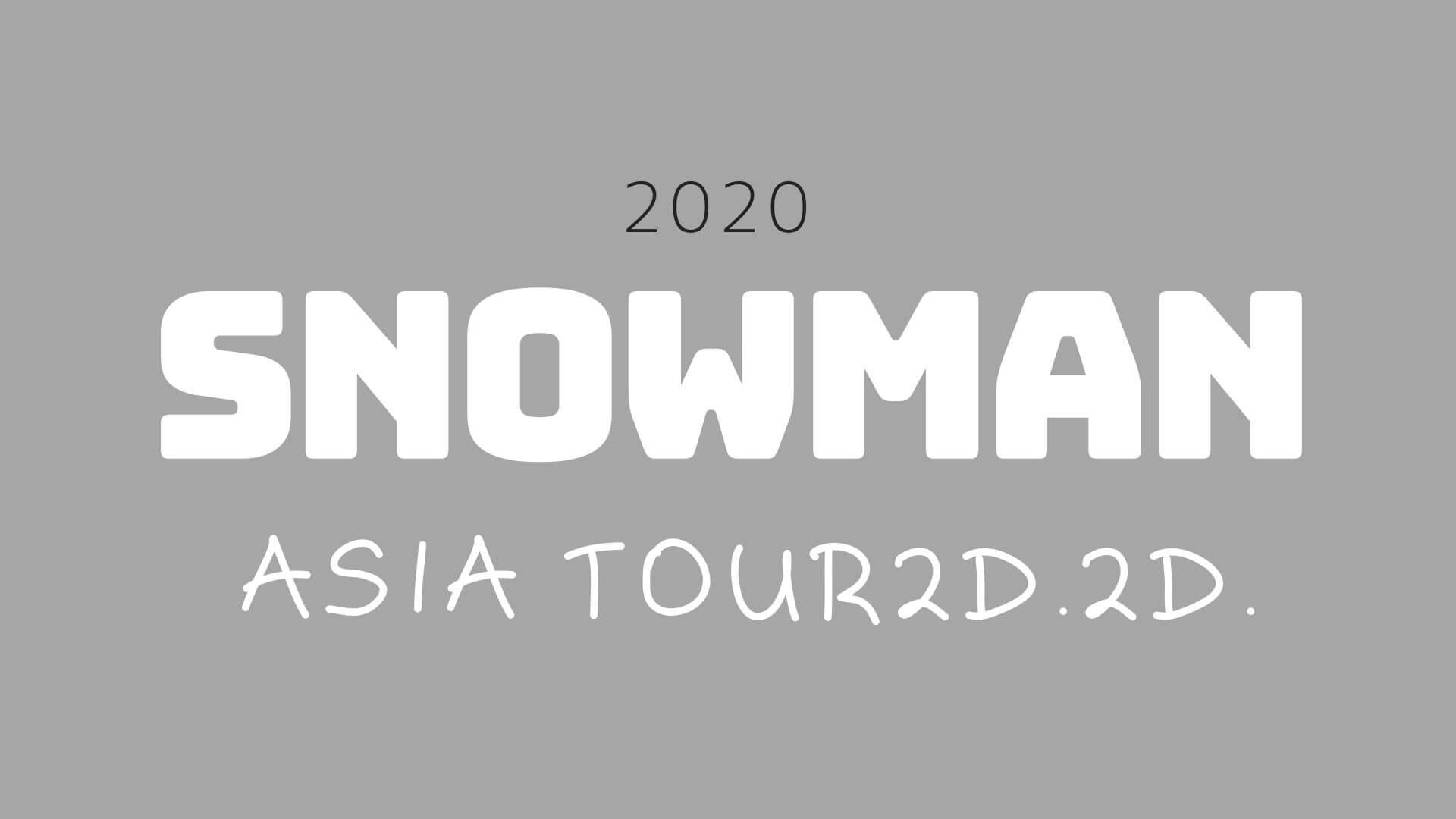 ツアー アジア Snow man