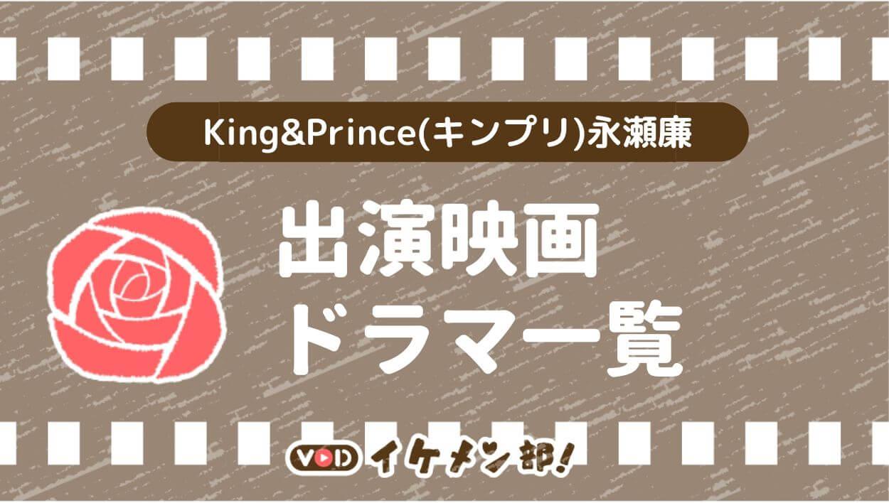 9 月 キンプリ 2020 番組 出演