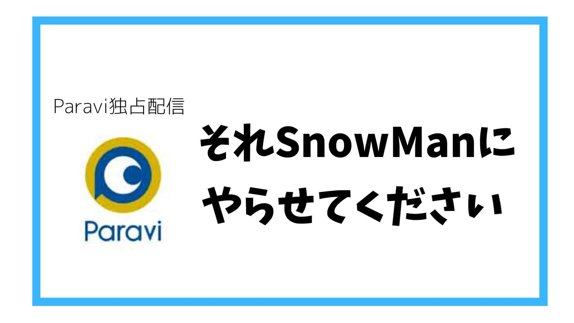 Snowman に やらせ 下さい 地域 て それ 放送