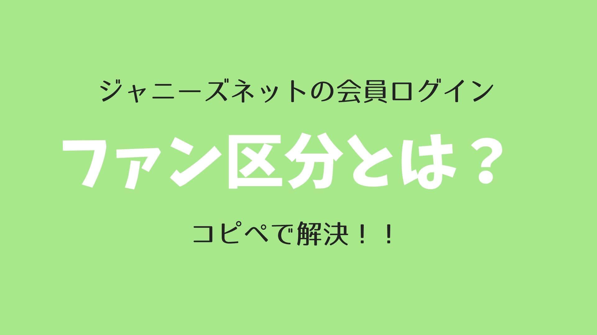 Jr ファン クラブ ジャニーズ