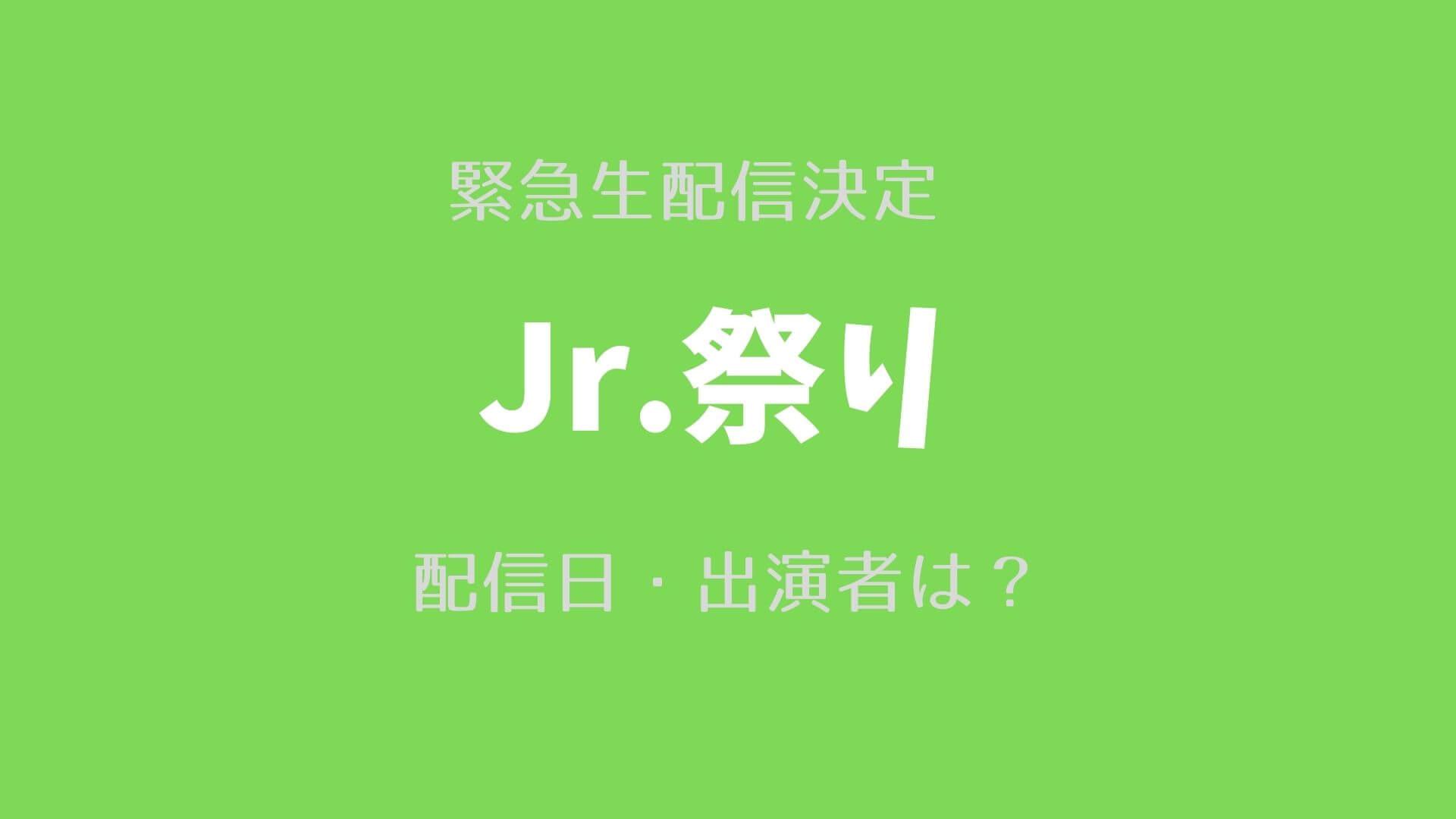 ジャニーズ jr 祭り 2020