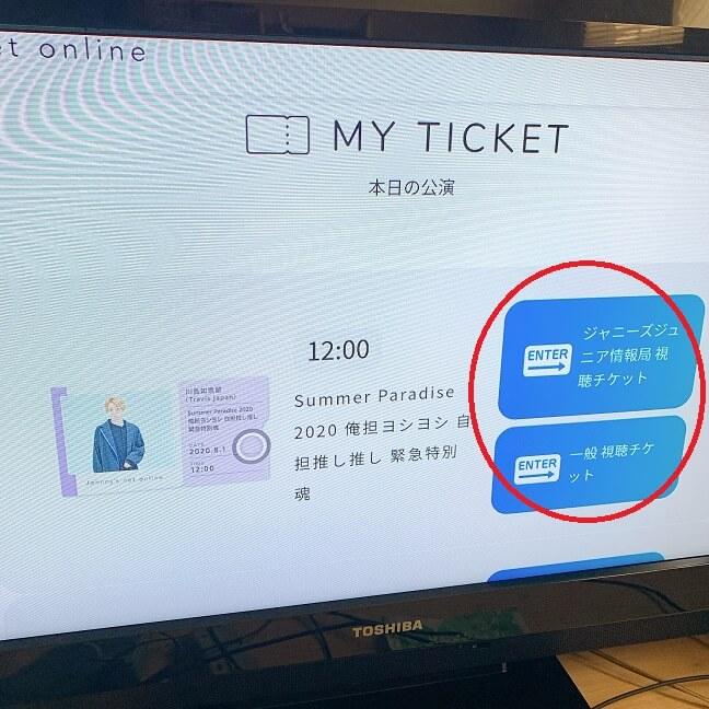 オンライン テレビ ジャニーズ ライブ